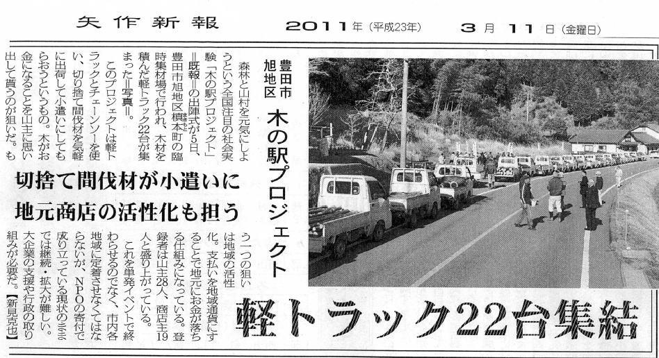 旭 新聞記事