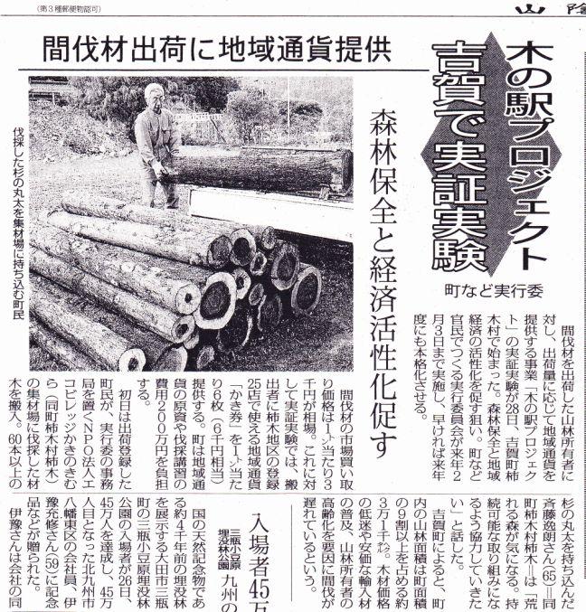 新聞記事(2012/10/30)