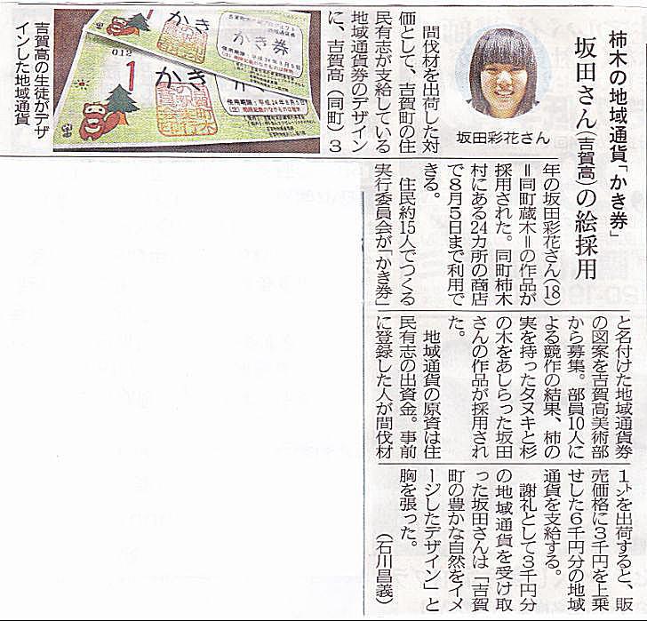 新聞記事(2012/06)