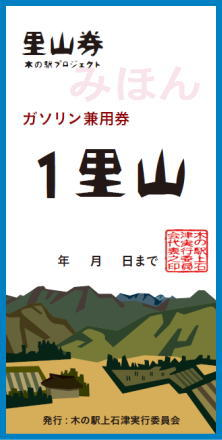 地域通貨(表・縦)