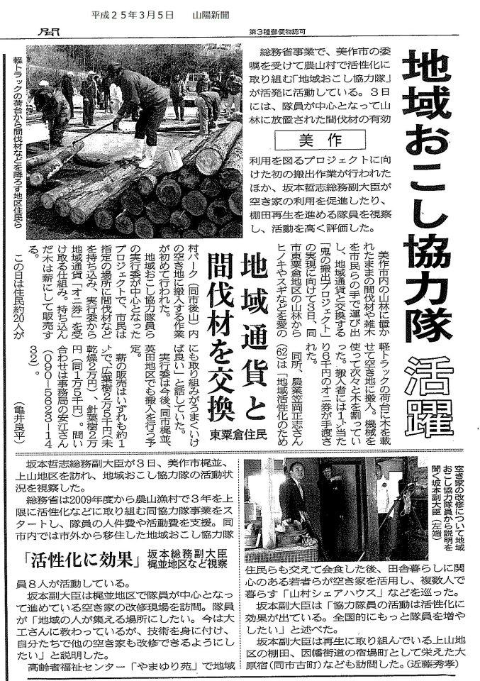 山陽新聞(H25/3/5)