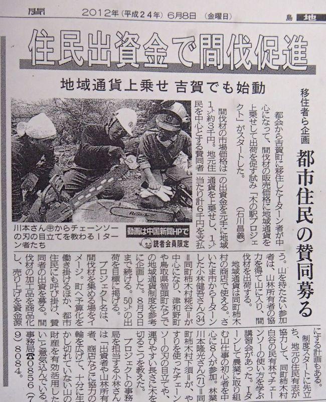 新聞記事(H24/6/8)