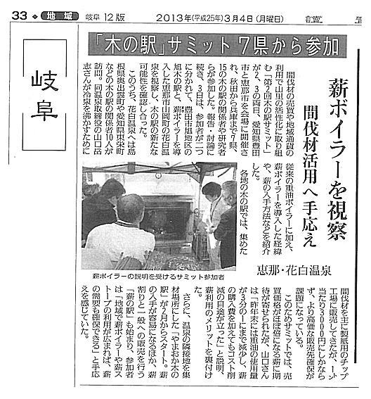 旭サミット記事(読売:2012年3月4日)