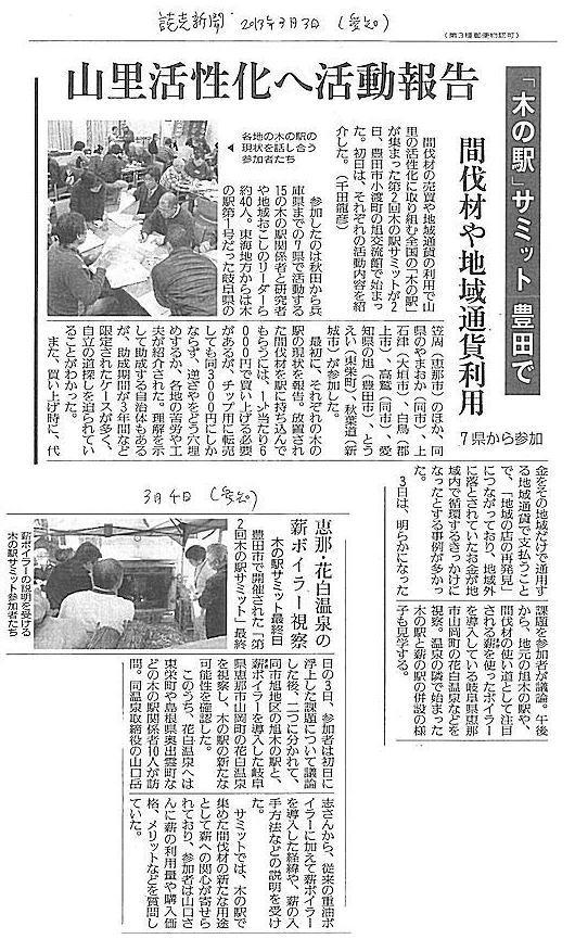 旭サミット記事(読売:2013年3月3日)