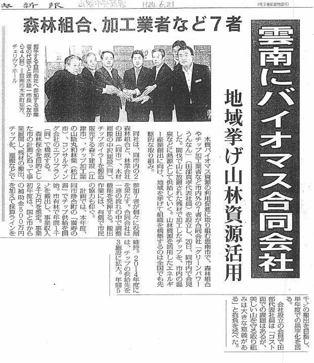 山陰中央新報(H24.6.21)