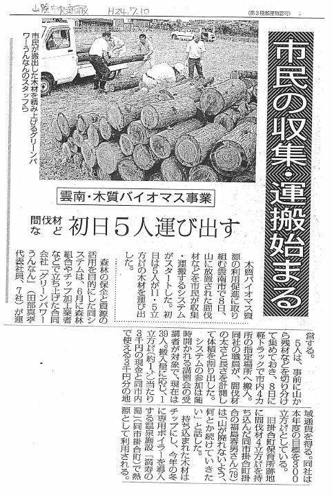 山陰中央新報(H24.7.10)