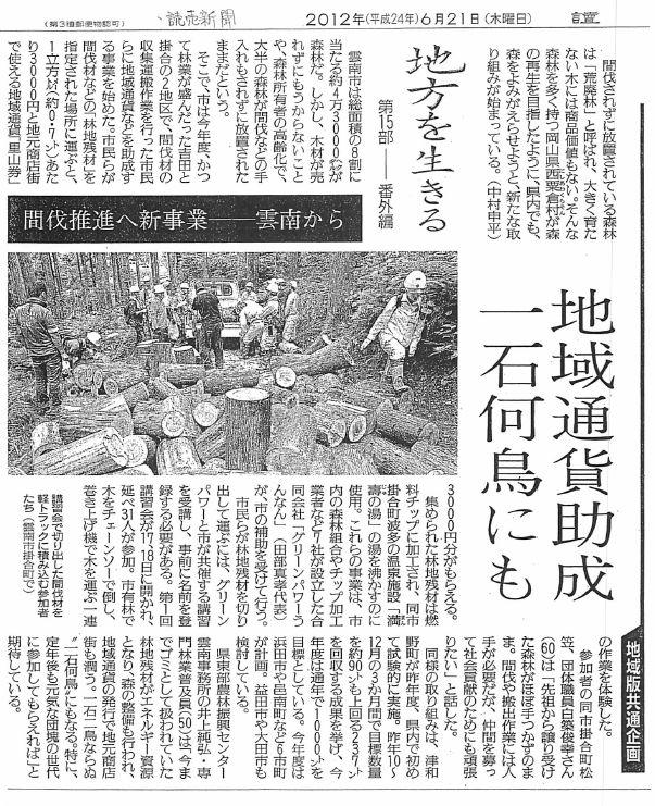 読売新聞(H24.6.21)