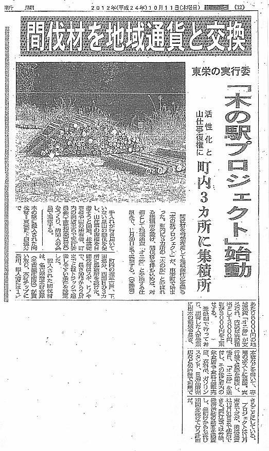 新聞記事(2012年10月11日)