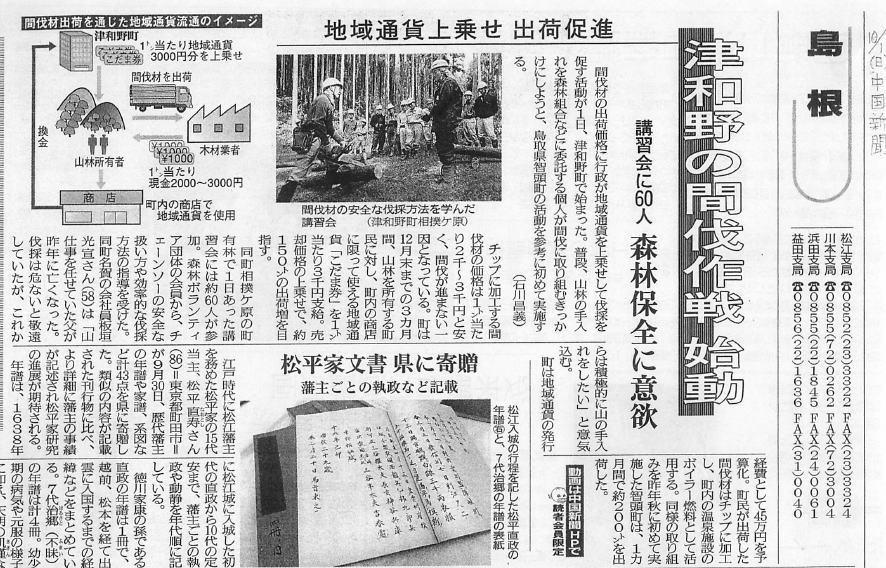 中国新聞(2012年10月1日)