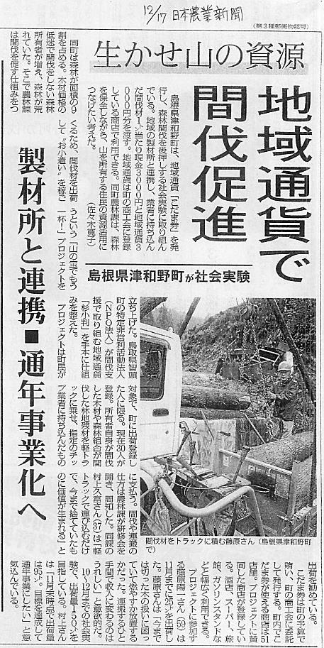 日本農業新聞(2012.12.17).
