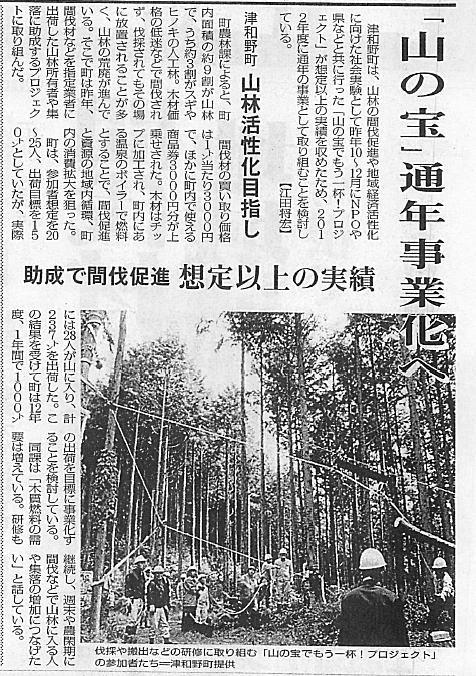 毎日新聞(2012年2月14日)