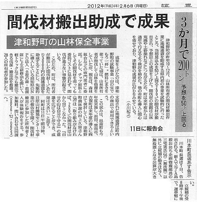 読売新聞(2012年2月6日)
