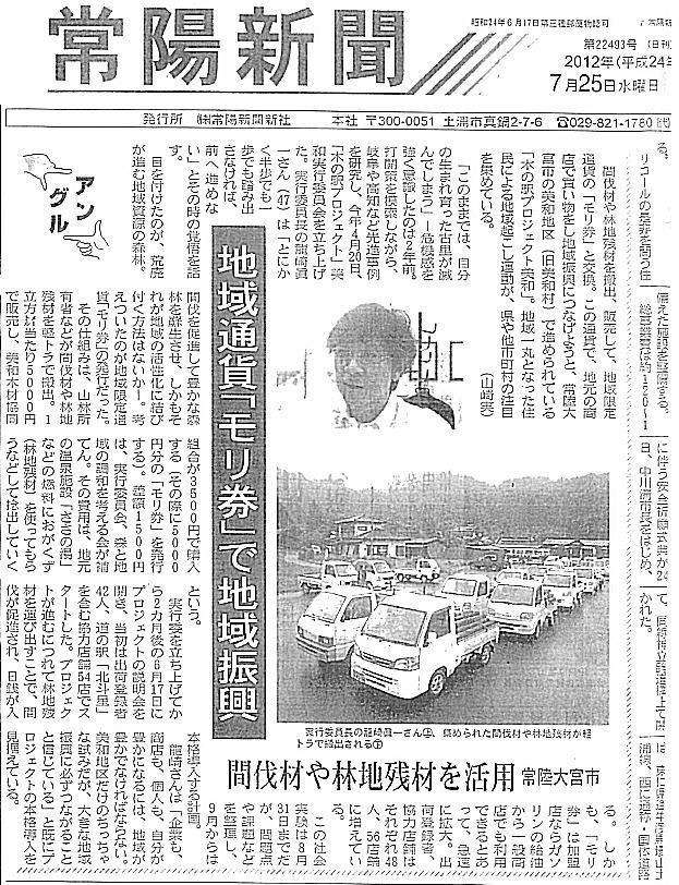 常陽新聞(2012年7月25日)