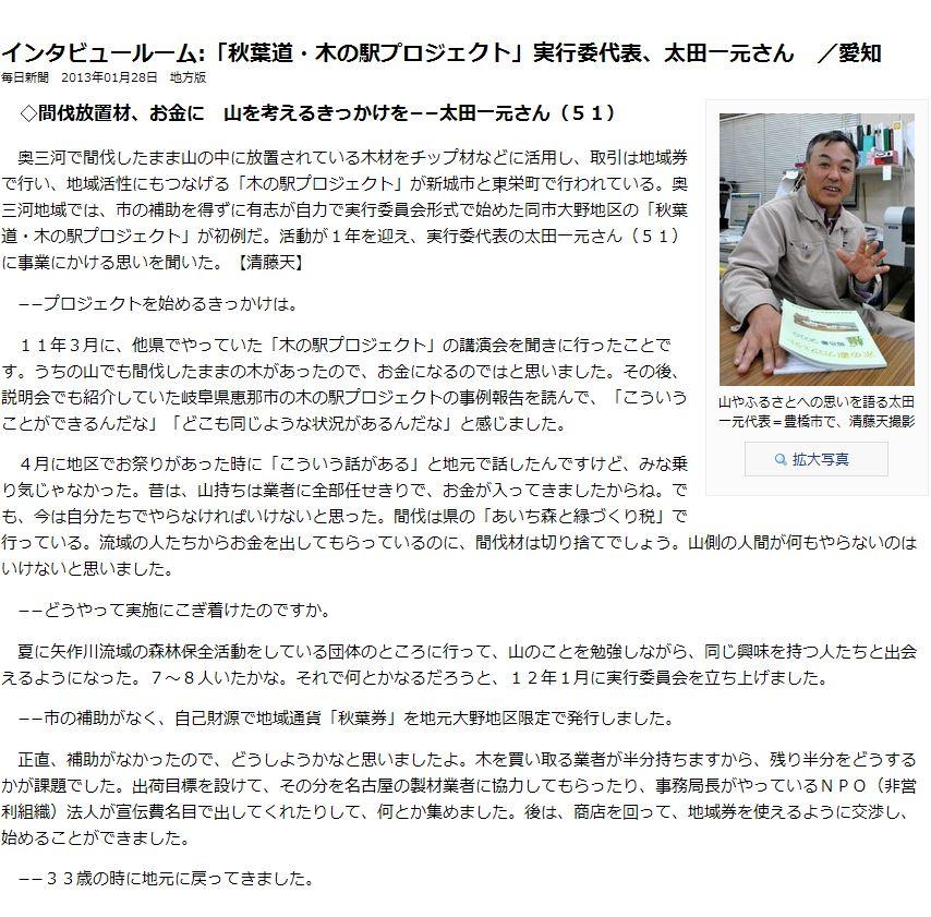 毎日新聞(2013年1月28日)