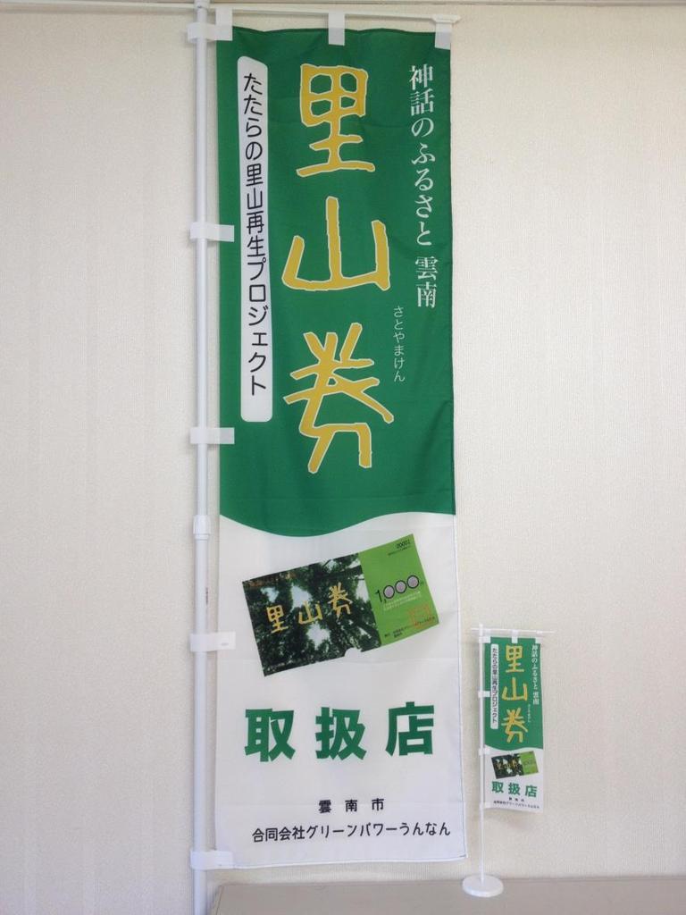 地域通貨「里山券」のぼり.jpg