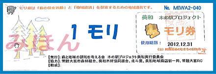 青モリ券(表)