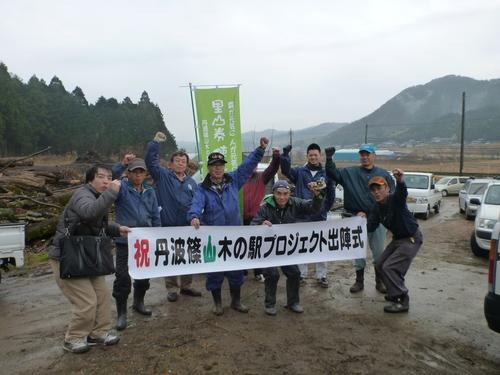 木の駅プロジェクト始動!(ささやま写真新聞)
