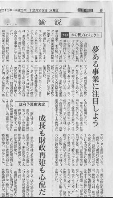 新聞記事(2013.12.25)