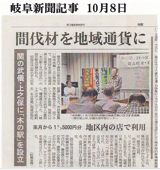 岐阜新聞記事(2013/10/8)
