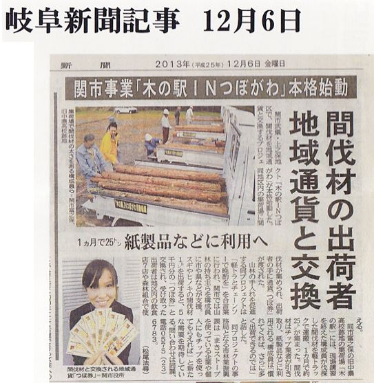 岐阜新聞記事(2013/12/6)
