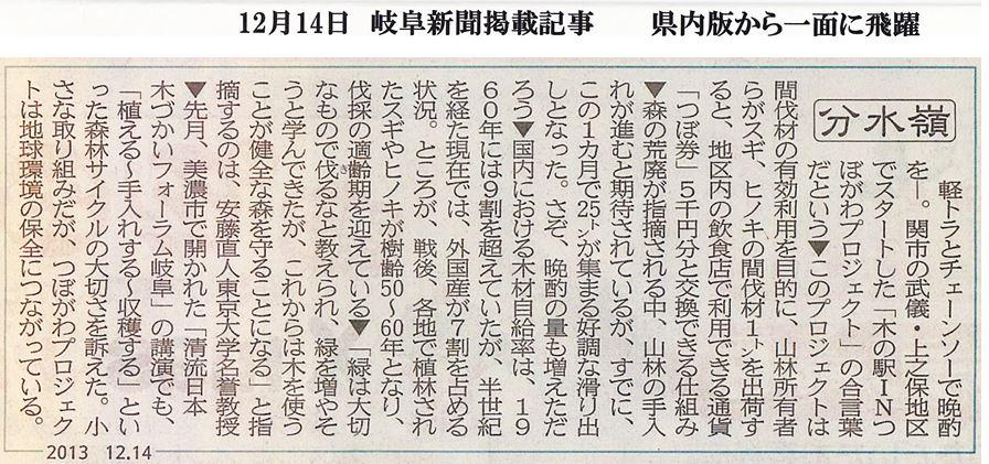 岐阜新聞記事(2013/12/14)