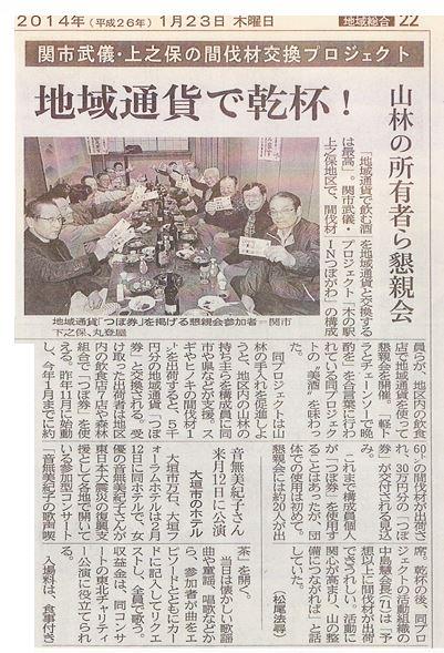 中日新聞記事(2014/1/23)