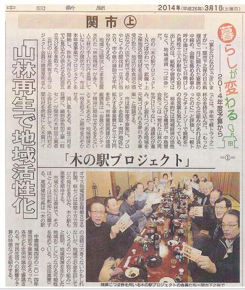 中日新聞記事(2014/3/1)