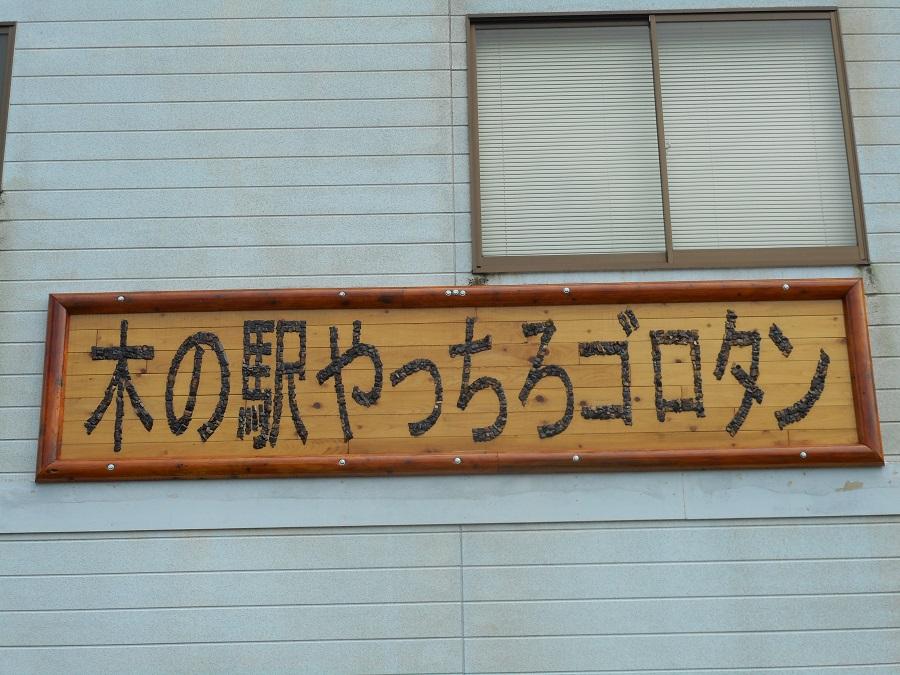 21木の駅看板.jpg