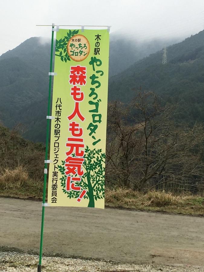 木の駅のぼり旗