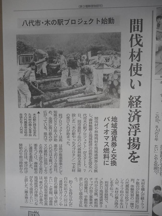 平成27年7月8日熊本日日新聞掲載