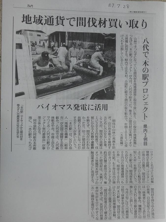 平成27年7月28日読売新聞掲載